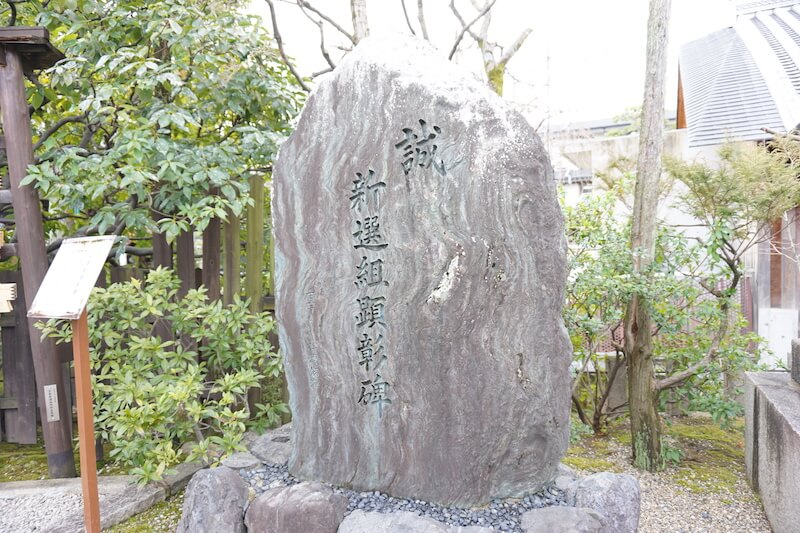 新撰組石碑
