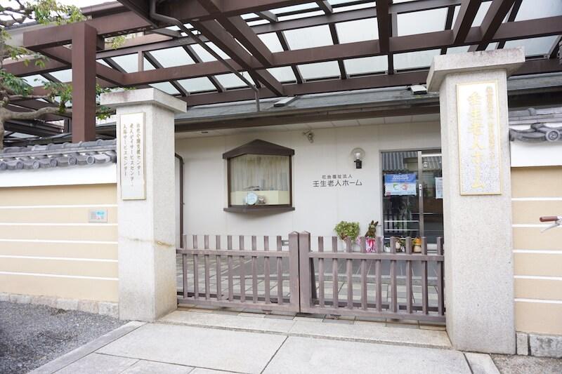 壬生寺老人ホーム