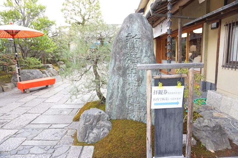八木邸石碑