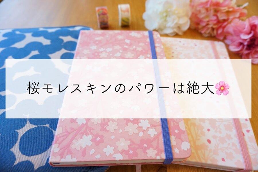 桜モレスキン