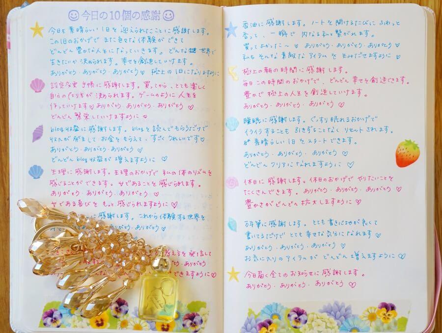 4/17の感謝ワーク