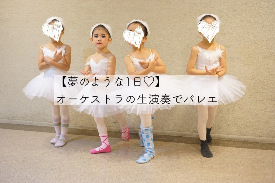 白鳥舞台の日