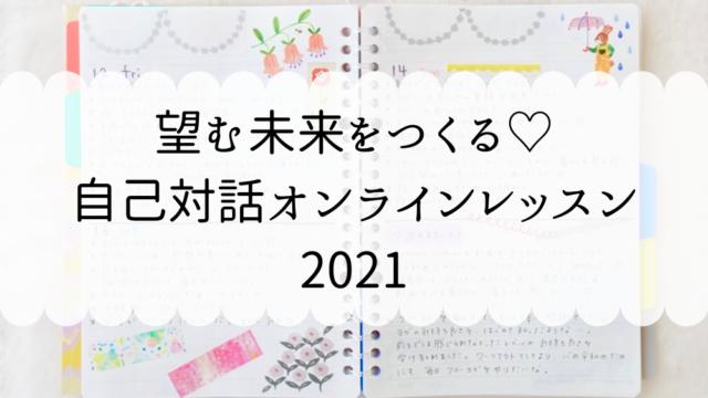 2021レッスン